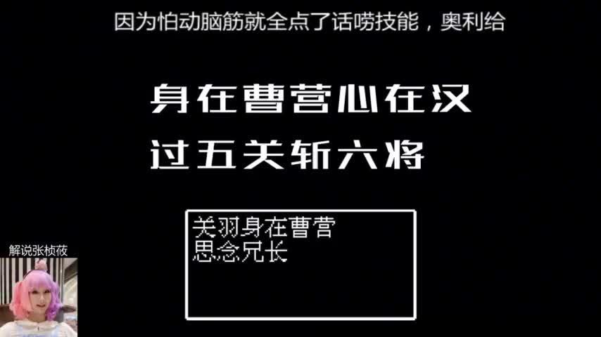 张桢莜直播剧情解说吞食天地204关羽辞官