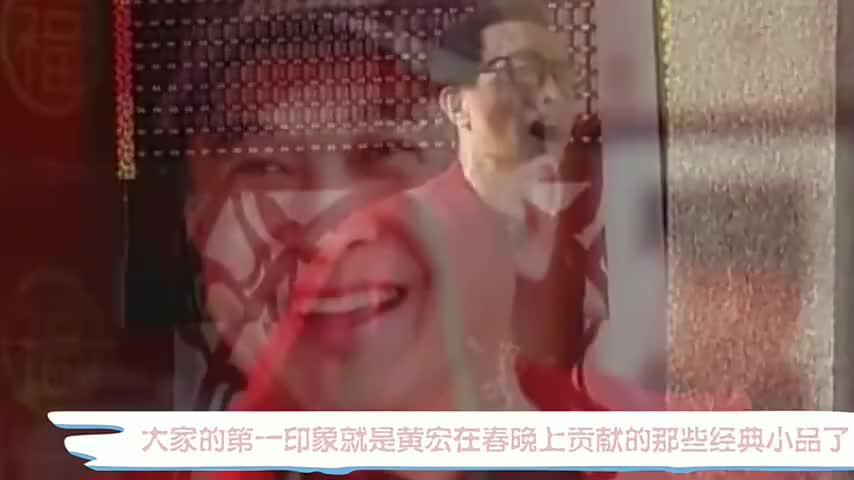 59岁的黄宏近照曝光隐藏了30年的老婆看到之后难怪一直不公开