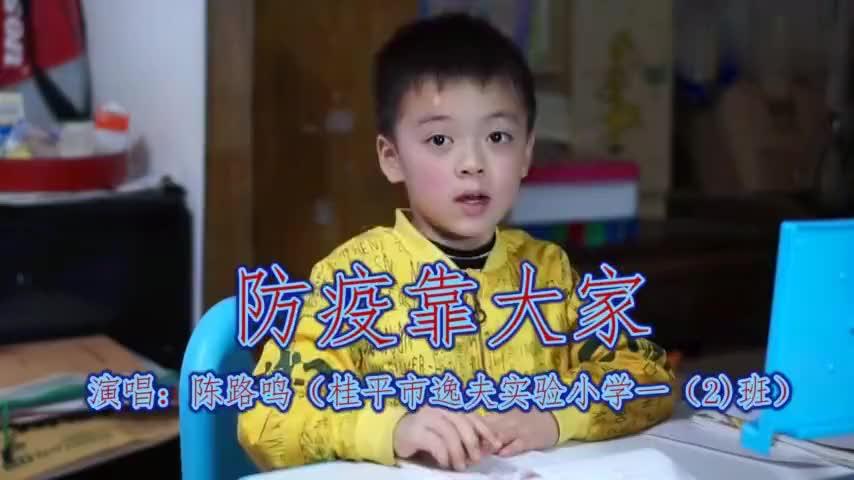 这位桂平实验小学的小孩火了一曲防疫歌曲得到无数人点赞
