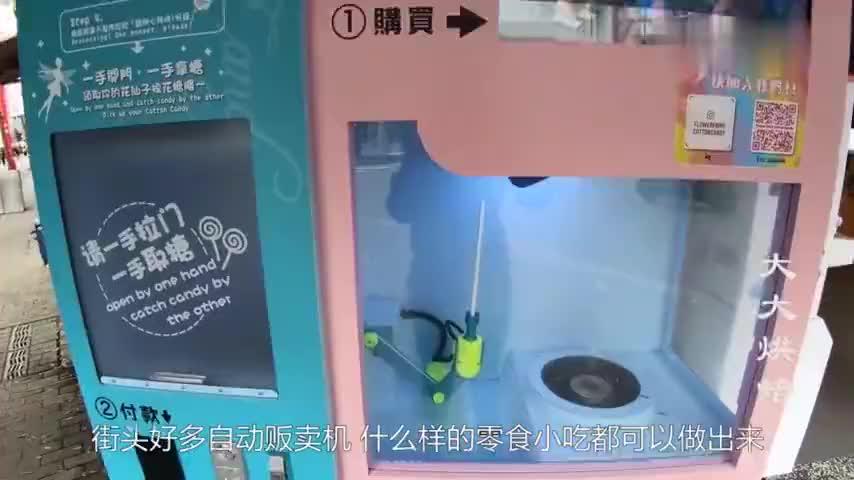 棉花糖还有用自助贩卖机买一个100块台币好玩到停不下来