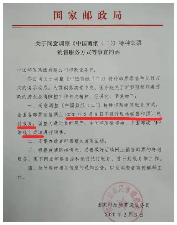 《中国剪纸2》邮票网厅货已经到达集邮爱好者手中