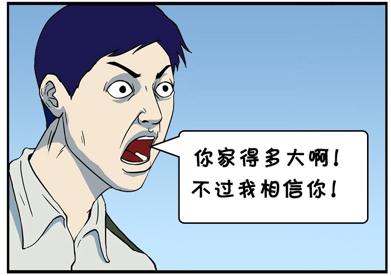 搞笑漫画:漫画与门口的距离男朋友卧室送几米图片