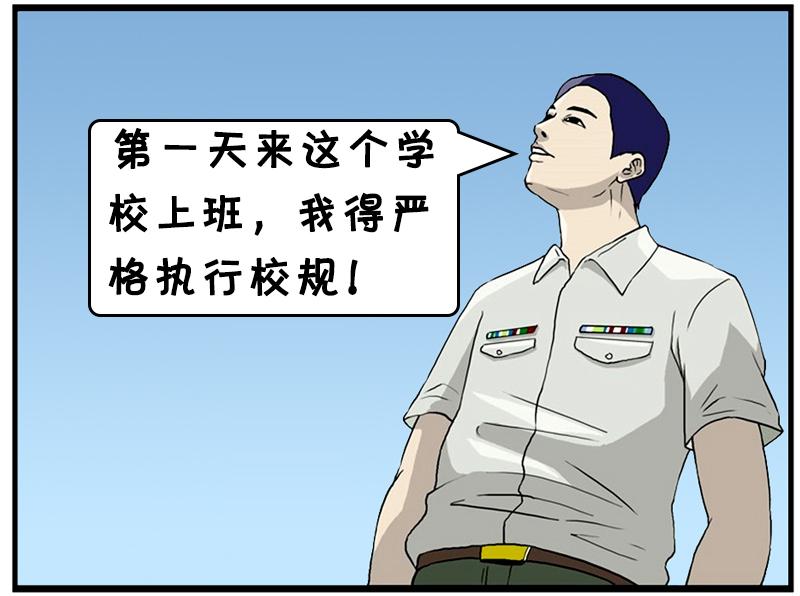 搞笑漫画:少女与门口的距离卧室美死神漫画图片