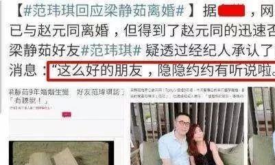 黄晓明与杨颖离婚了王祖男老婆上演高情商回答,网友喊话范玮琪