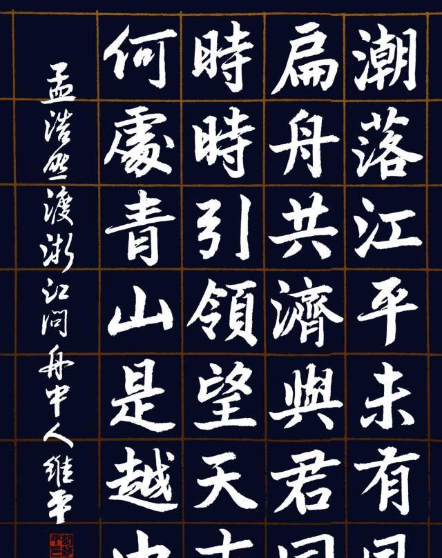 胡维平楷、行、草、隶、篆书 孟浩然《渡浙江问舟中人》