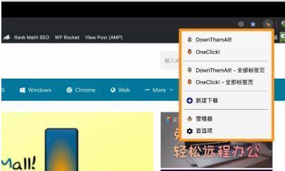 浏览器下载增强插件 DownThemAll! 4 发布 Chrome、Opera 版本