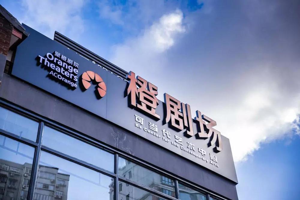 聚橙打造魔都首座小型音乐剧驻演孵化剧场 专属剧场盛大开幕