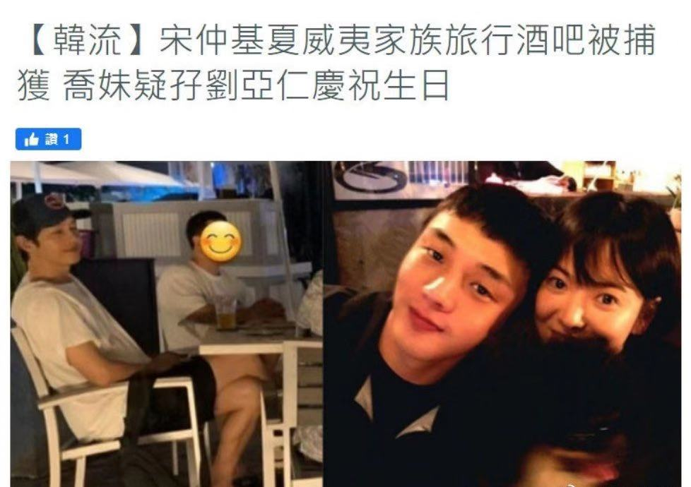 宋慧乔38岁生日,疑与刘亚仁提前庆生,而宋仲基一家人在美国旅行