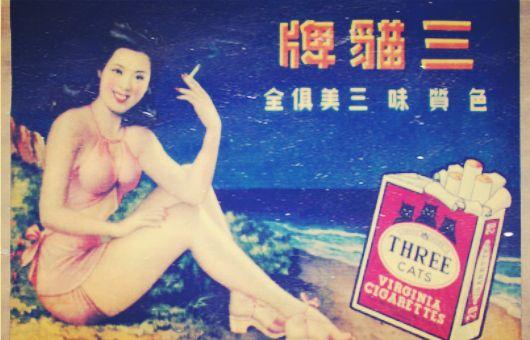 百年前的彩色广告:香烟,牙膏,电风扇,健身,炮仗,花露水!