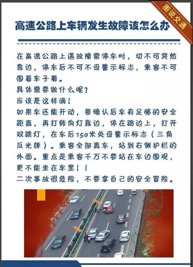 如果高速公路上的车辆发生故障,该怎么办?
