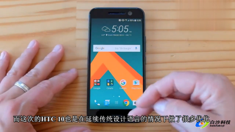 【手机测评】HTC10上手体验,第一印象还可以