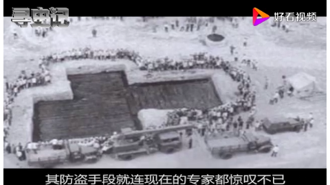 千年古墓被地下水掩埋专家抢救性挖掘竟发现一上古宝物