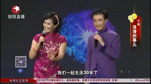 巩汉林、金珠小品《浪漫的事儿》,让金珠怀疑玉米须是女人头发