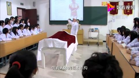 白富美去学医 一堂人体解剖课 白富美要吐了 出言不逊惹怒同学