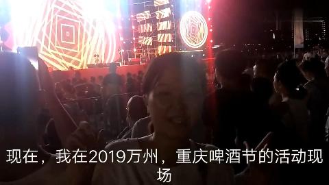 2019万州·重庆啤酒节大美万州欢迎您