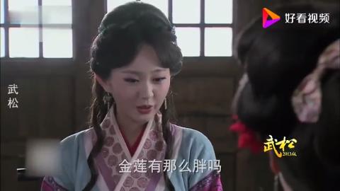王婆子摆酒席,潘金莲和西门庆赴约,西门庆酒桌上过于奔放!