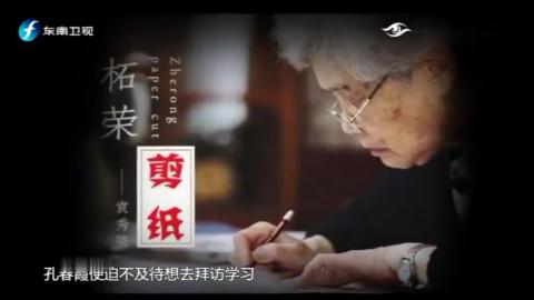 孔春霞参观民间剪纸展览会她被一幅名为《孔雀图》的作品所吸引