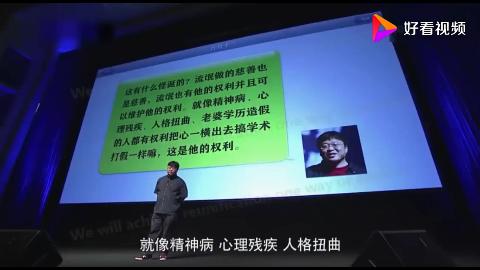 回顾罗永浩演讲讲述自己和方舟子的恩怨全程高能观众爆笑