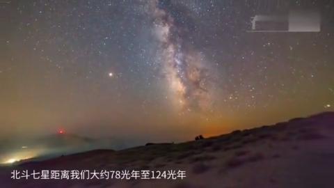 北斗七星是什么样,七颗都是恒星互相制约,和太阳有什么关系吗?