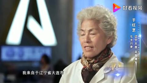 老奶奶一开嗓全体起立这确定不是假唱蔡国庆懵了