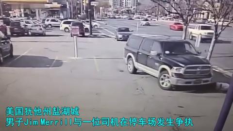 吵架吵不赢直接开车撞,司机家里有矿啊