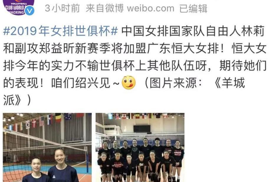 恒大又造大手笔!中国女排2大现役国手加盟,组豪阵世俱杯再冲冠