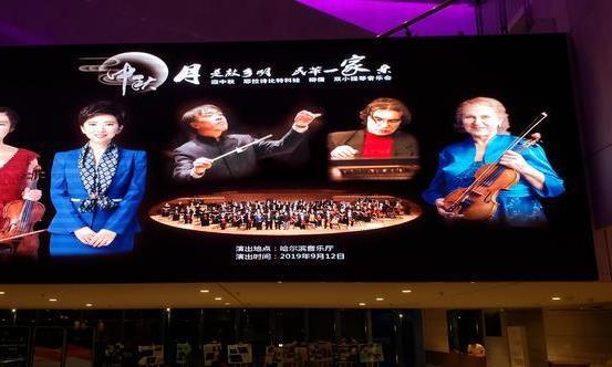 耶拉诗比特科娃、柳倩双小提琴音乐会12日在哈尔滨音乐厅举行