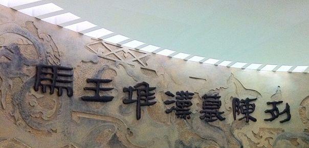 湖南省博物馆,馆藏丰富文物很著名,让人感慨古人的智慧