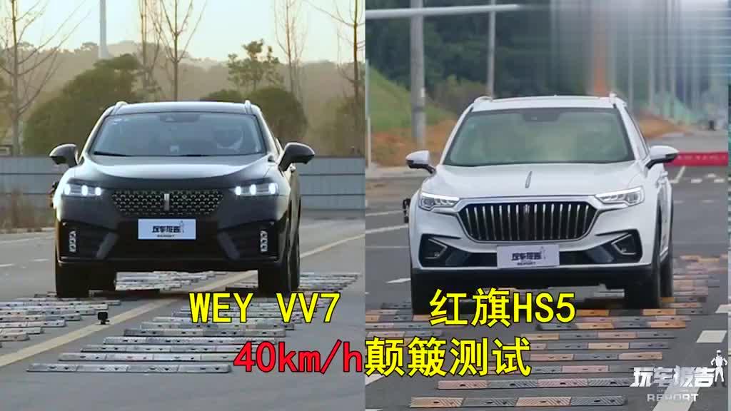 视频:国产SUV颠簸测试大PK,魏派VV7和红旗HS5你会选择谁