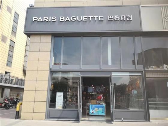 巴黎贝甜市场调查存疑,市民加盟致血本无归