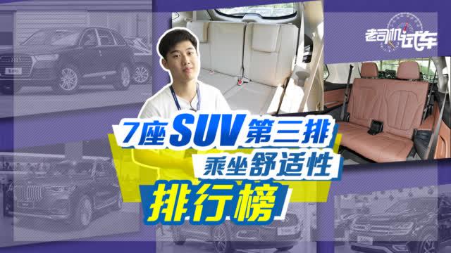 原创老司机试车:主流7座SUV第三排空间对比 日系跌出前三