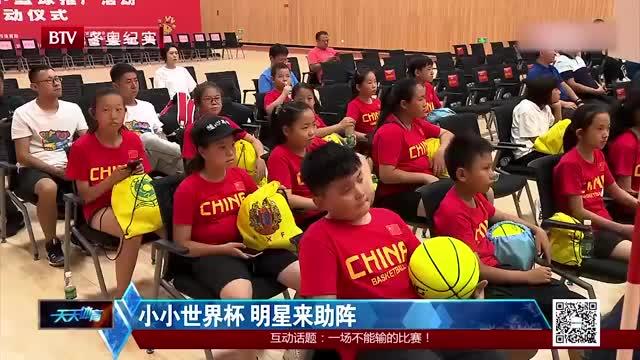 天天体育:小篮球大梦想,小小世界杯,明星来助阵