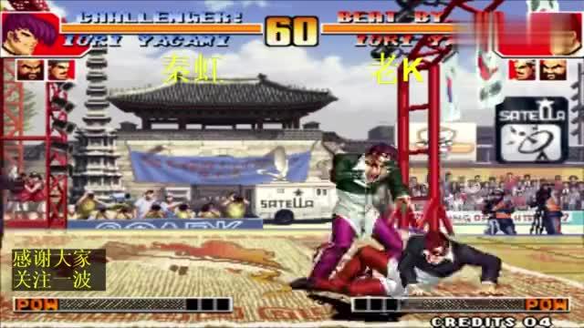 拳皇97:帮主秦虹的八神连打老K两人,KY门能否反三