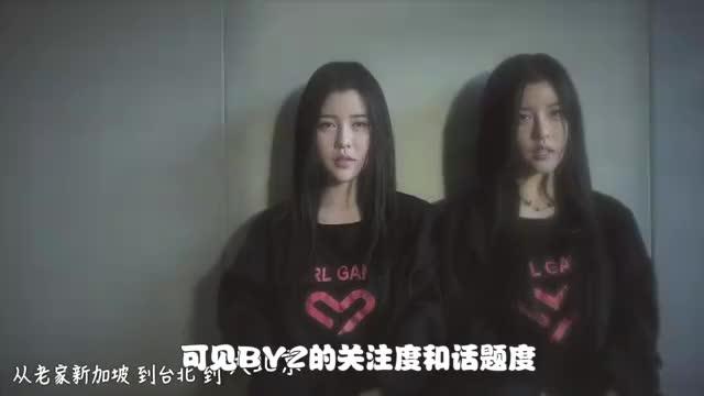 官方吐槽最为致命孙燕姿by2只有花边新闻by2瞬间泪崩