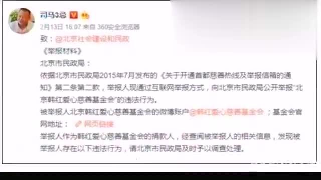 实名举报韩红慈善基金会,官方公布调查结果