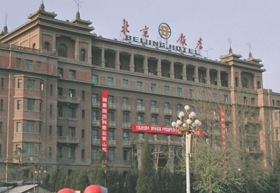 80年代的北京饭店:历经近百年,依然活力满满