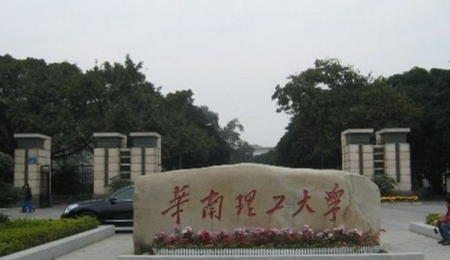 旅游:华南理工大学——广东理工科强校,求学的好去处