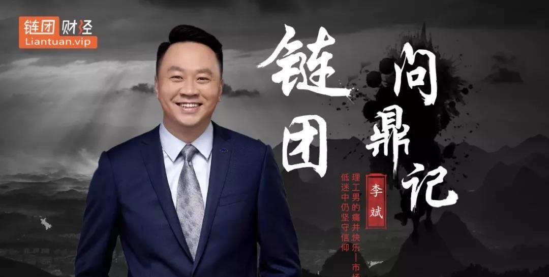 李斌:理工男的痛并快乐—市场低迷中仍坚守信仰