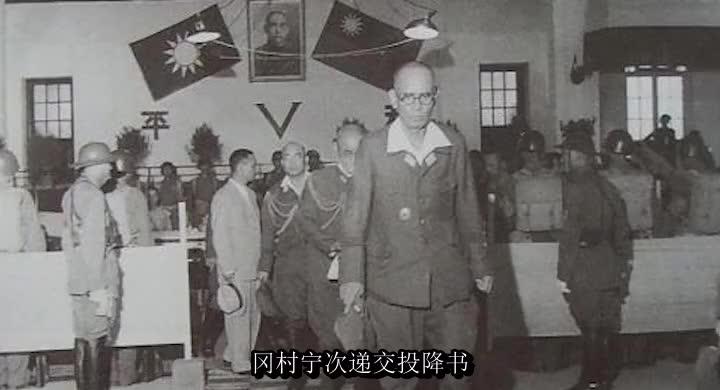 9月9日侵华日军司令冈村宁次递交投降书萨沙历史上的今天