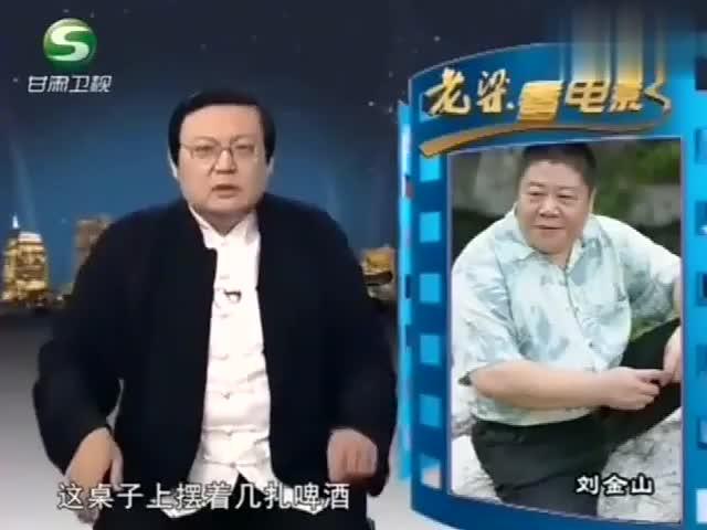 老梁为什么说他是戏里面的虫了看刘金山和冯巩的对手戏就知道