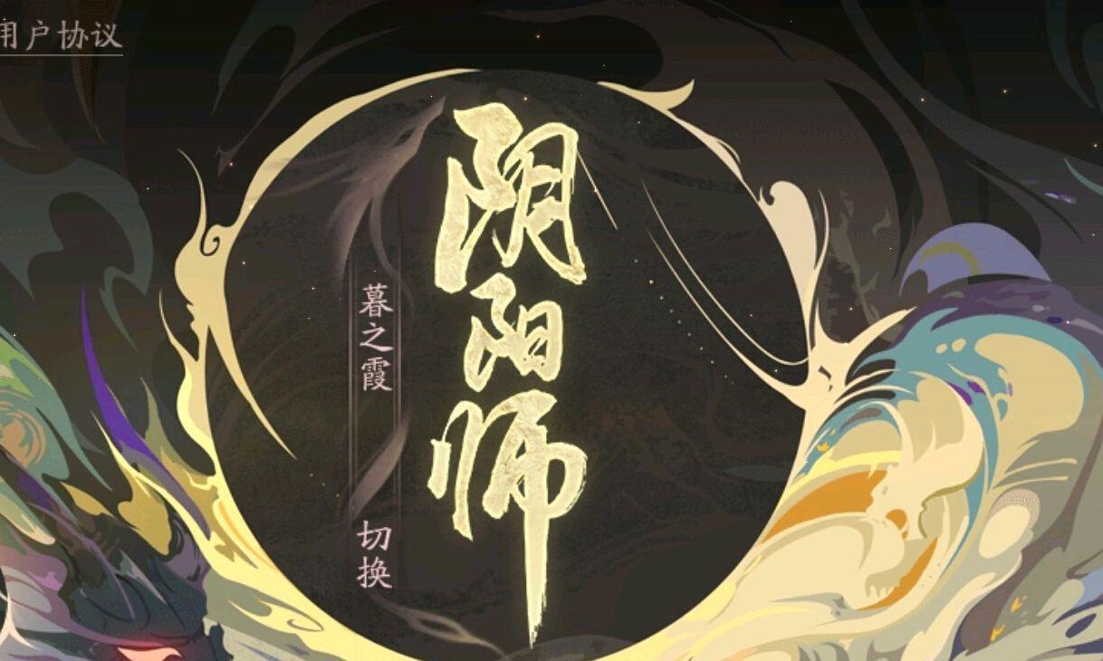 郭敬明翻拍《阴阳师》对打陈坤周迅!两版阴阳师你更期待哪一个?