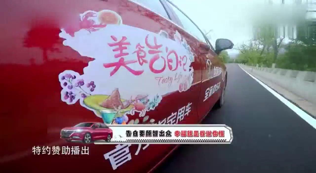 视频:全新绅宝D50颜值出众,驾驶轻松,为告白日记开启告白之旅