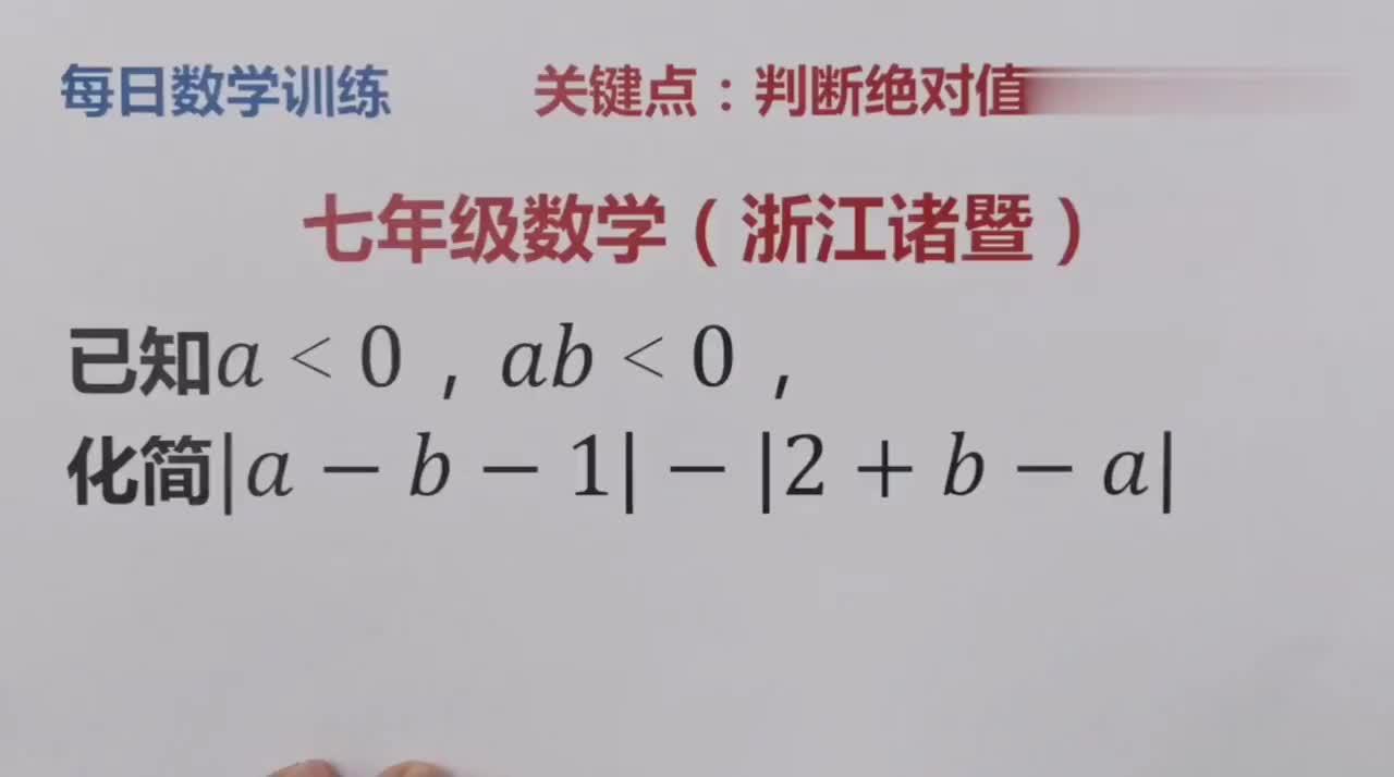 七年级数学浙江名校自主招生化简绝对值思路是什么