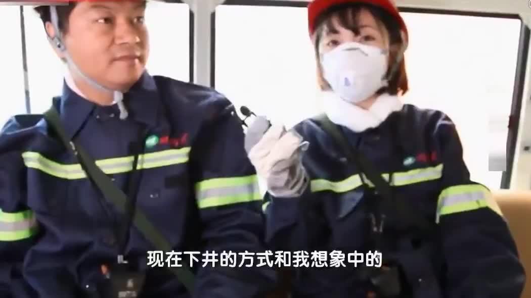 美女记者带你走进地下400米深的矿井,空无一人全自动机械化采煤