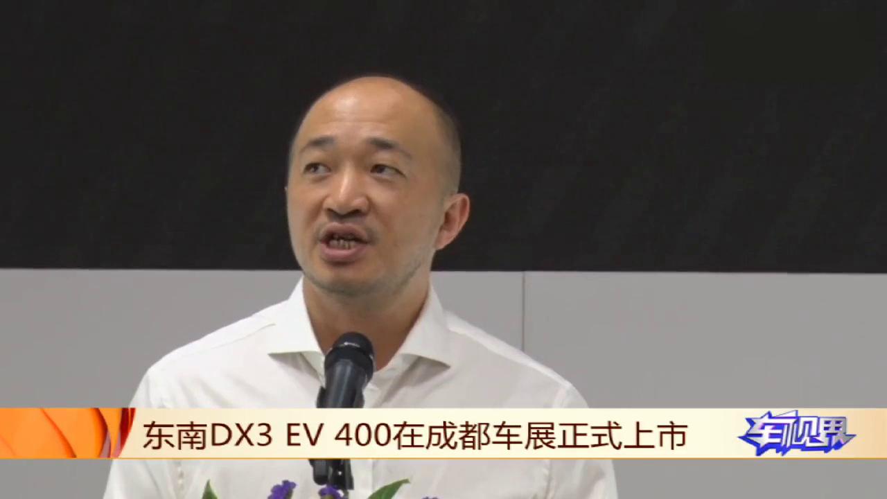 视频:续航最高400km东南DX3EV400成都车展上市