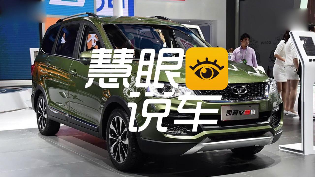 视频:售价7万元的7座SUV,凯翼V3将会重新定义SUV吗?