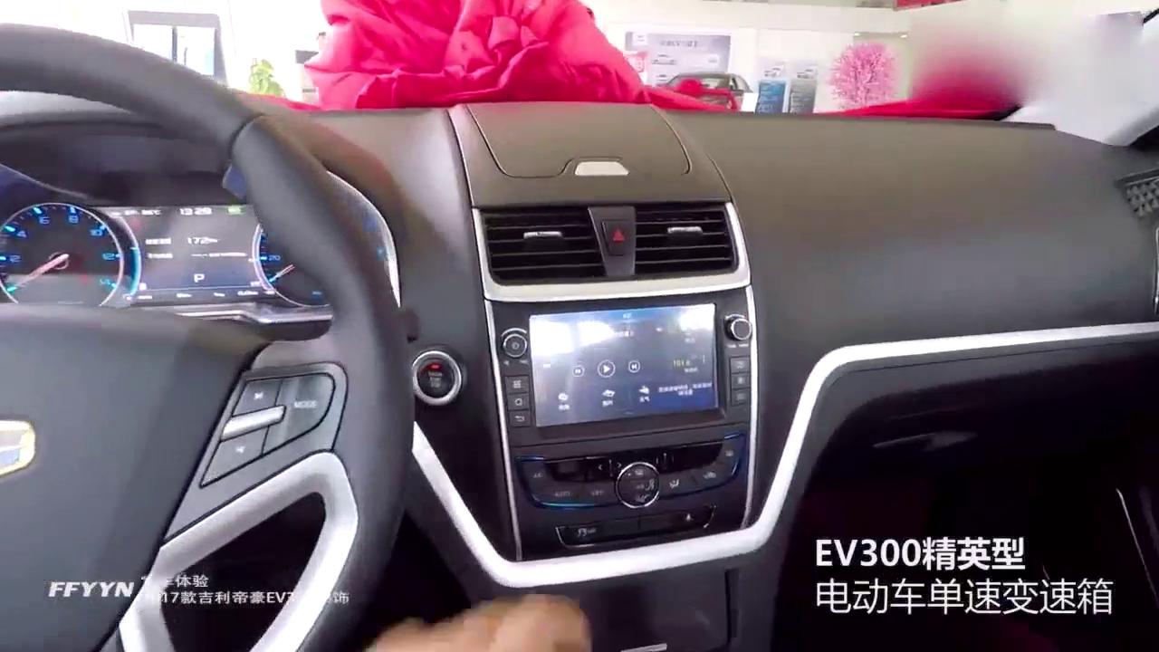 视频:吉利纯电动汽车当家之作,新帝豪EV300内饰体验