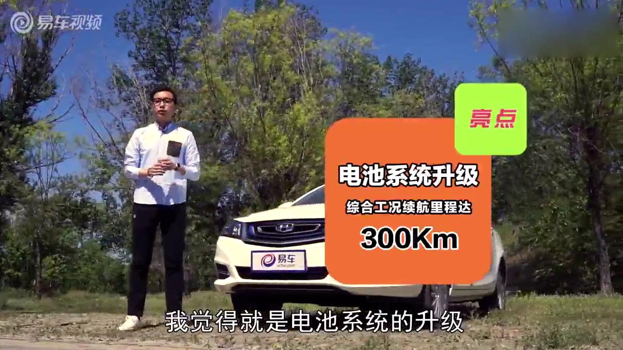 视频:吉利最新纯电动车帝豪EV300大升级,比亚迪怎么看