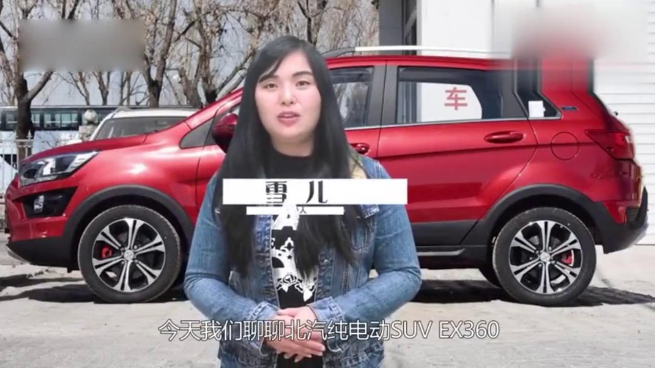 视频:国产纯电动SUV EX360上市了,续航318-398km,补贴后仅售7