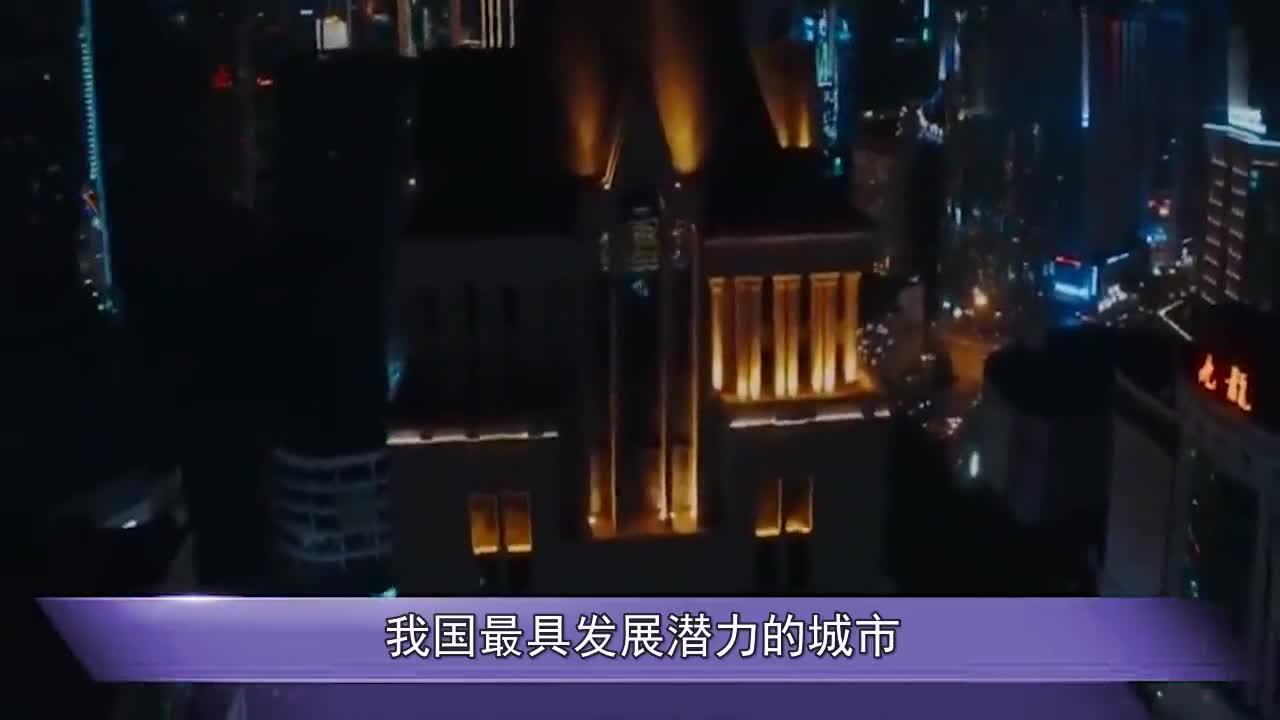 四川这座城市有望冲刺一线,发展潜力巨大,是你的家乡吗?